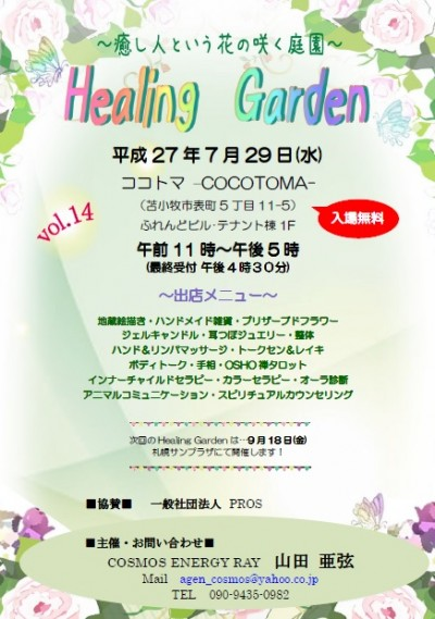 7月29日(水)Healing Garden