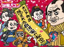 8月23日(日) ホワイトキーの謎解きコン 大江戸物語