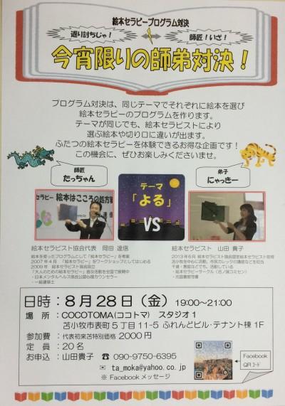 8月28日(金)絵本セラピープログラム対決