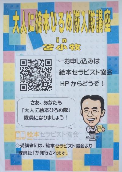 9月6日(日)大人に絵本ひろめ隊入隊講座in苫小牧