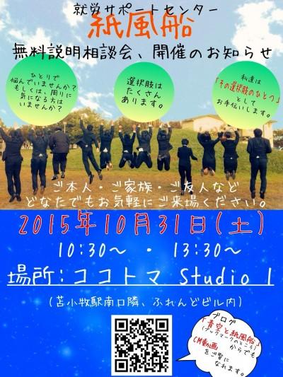 10月31日(土)紙風船無料説明相談会