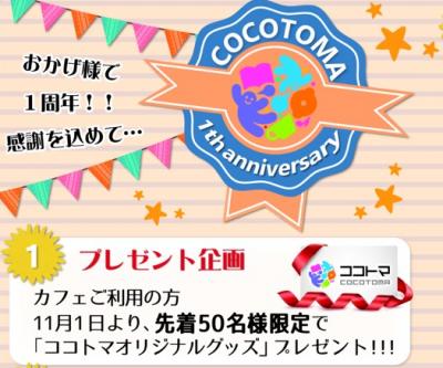 おかげ様で1周年!!【COCOTOMA 1th anniversary 】スペシャル企画!!