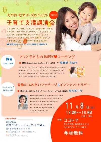 11月8日(日)子育て支援講演会