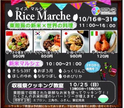 10月16日(金)~10月31日(土)ライス マルシェやります!!