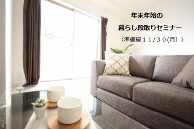 11月30日(月)年末年始の暮らし段取りセミナー~準備編~