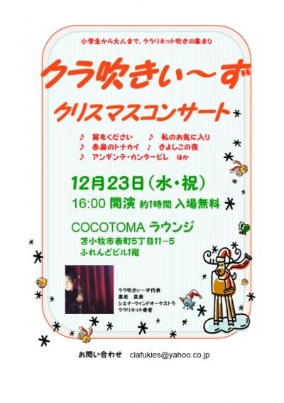 12月23日(水・祝)クラ吹きぃ~ず ♪クリスマスコンサート♪