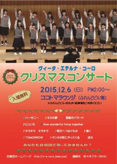 12月6日(日)【ヴィータ・エテルナ・コーロ クリスマスコンサート】