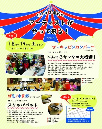 12月19日(土)「たるまる学校にアーティストがやって来る!2015」参加者募集中!