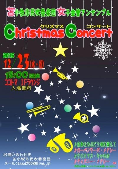 12月23日(水・祝)苫小牧市民吹奏楽団 女子金管アンサンブル 『クリスマス・コンサート』