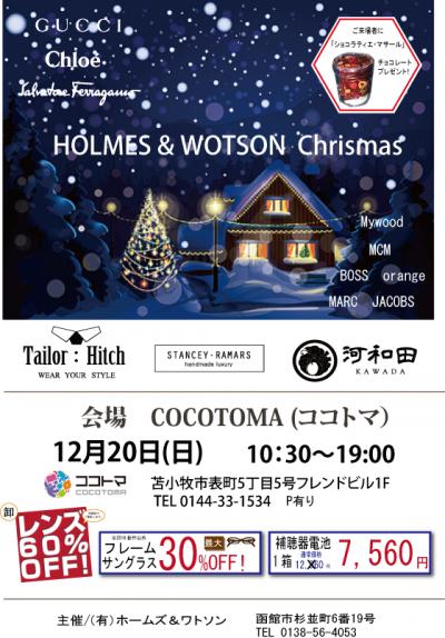 12月20日(日)HOLMES&WOTSON Chrismas