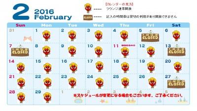 2月のココトマラウンジ開放情報のお知らせ