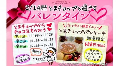 2月14日(日)限定♪『とまチョップと過ごすバレンタイン』