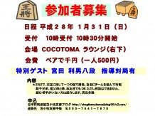 1月31日(日) 第2回 ペア将棋大会 参加者募集