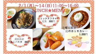 COCOTOMA CAFEよりお知らせ『2月限定ランチメニュー&ホットサンド』