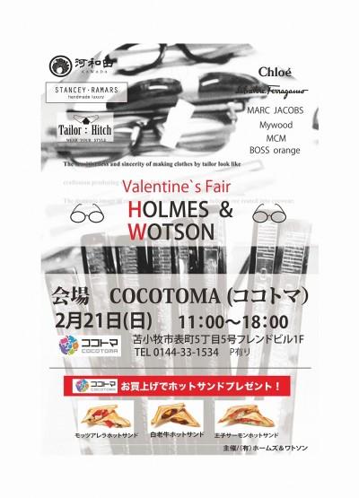 2月21日(日)HOLMES&WOTSON Valentine's Fair