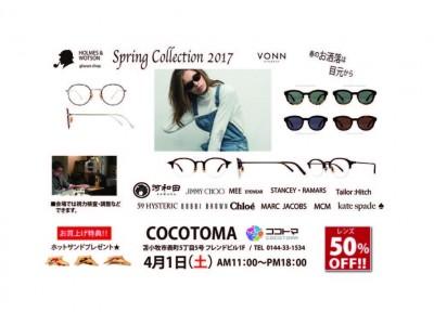 4月1日(土) HOLMES&WOTSON 【spring collection 2017】
