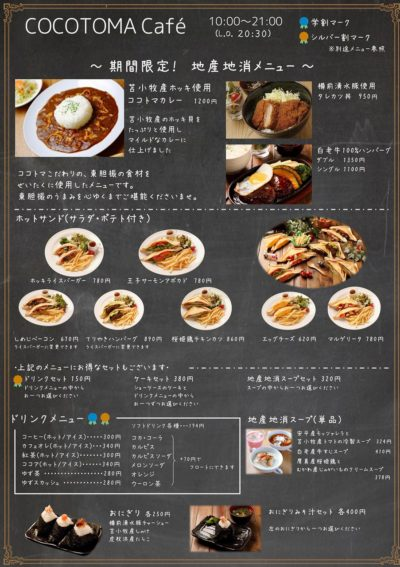 ★新カフェメニュー★