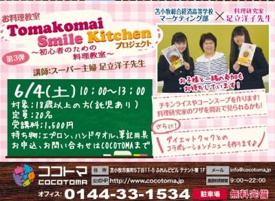苫小牧総合経済高校の学生さんプロデュースのお料理教室!
