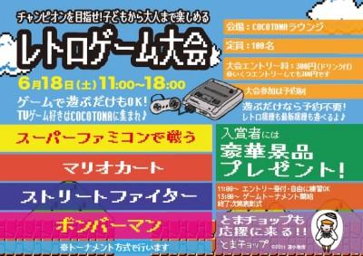 6/18はレトロゲーム大会★★