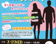 7月23日(日)苫小牧恋活祭☆フリースタイルイベント☆。♥。・゚♡゚・。♥。