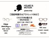 8月28日(日) HOLMES&WOTSON【国産眼鏡市&アウトレットSALE】
