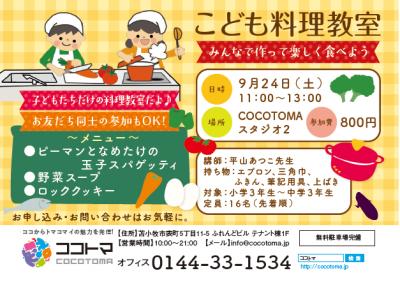 9月24日(土)こども料理教室