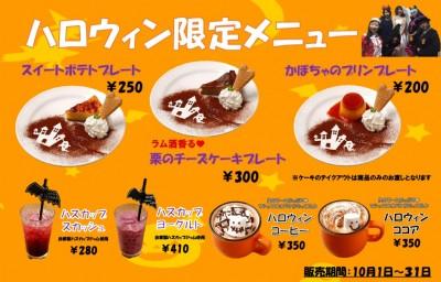 ★ハロウインケーキ&ドリンク★