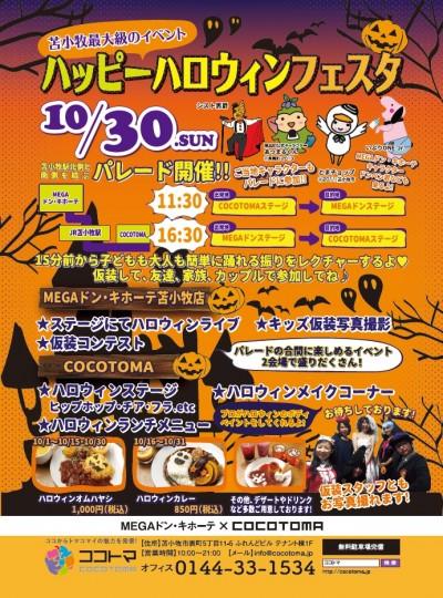 """10月30日(日)""""苫小牧最大級のイベント""""『ハッピーハロウィンフェスタ』"""