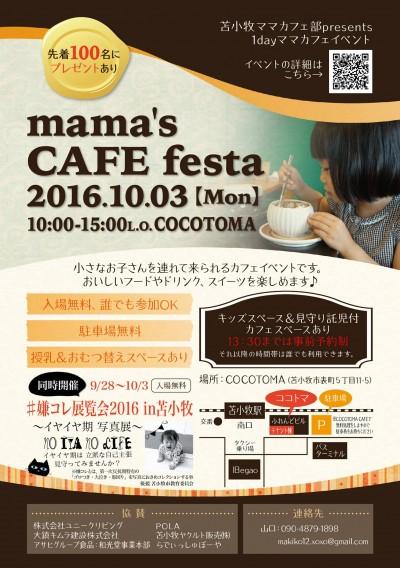 10月3日(月)「mama's CAFE festa」