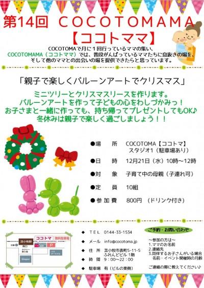 12月21日(水) 第15回 COCOTOMAMA【ココトママ】