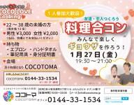 1/27 ココトマお料理合コン開催♪