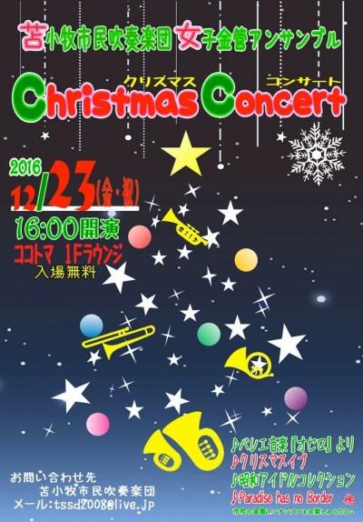 12月23日(金・祝)苫小牧市民吹奏楽団 女子金管アンサンブル 『クリスマス・コンサート』