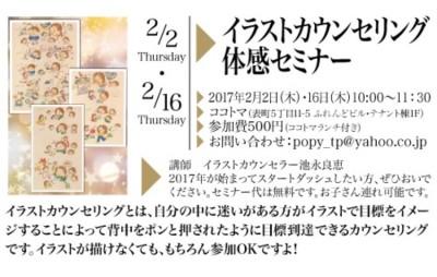 イラストカウンセリング☆体感セミナー