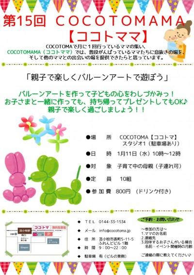 1月11日(水) 第16回 COCOTOMAMA【ココトママ】