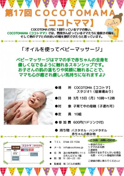 3月13日(月) 第17回 COCOTOMAMA【ココトママ】