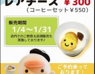 とまチョップレアチーズケーキ☆1月限定販売☆