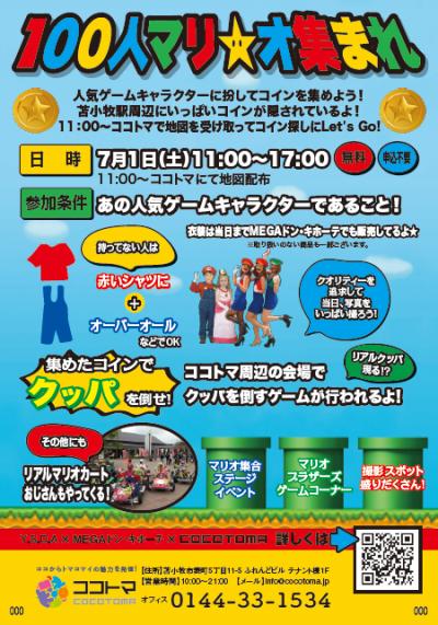 7/1(土)100人マリ★オ集まれ!!