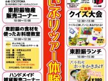 3月11日(土) 見て!食べて!遊んで!東いぶりツアー体験Vol.2