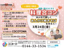 3/24 ココトマお料理合コン開催♪
