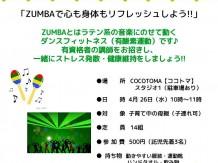 4月26日(水) 第18回 COCOTOMAMA【ココトママ】