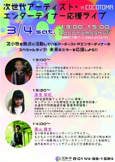 3/4(土)次世代アーティスト・エンターティナー応援ライブ