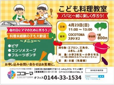 4月23日(日)こども料理教室 パパと一緒に楽しく作ろう!!