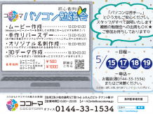 ★初心者向け ココトマパソコン勉強会★
