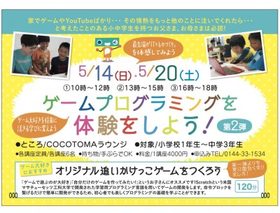 5/14★5/20 プログラミング体験