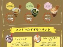 4月限定でお得!!スペシャルドリンク50円引き!!