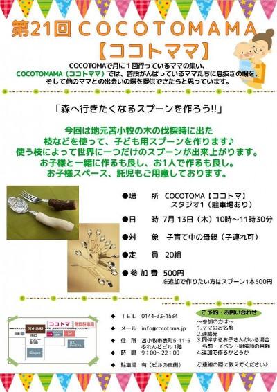 7月13日(木) 第20回 COCOTOMAMA【ココトママ】