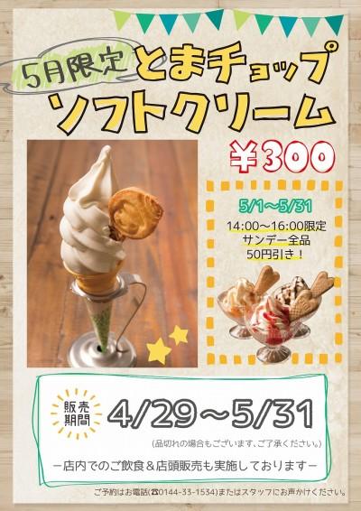 5月限定デザート!!とまチョップソフトクリーム♪