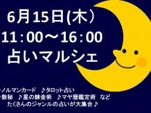6/15 COCOTOMA 占いマルシェ