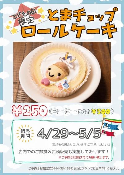 とまチョップロールケーキ ☆こどもの日バージョン☆