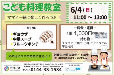 6月4日(日)こども料理教室 ママと一緒に楽しく作ろう!!